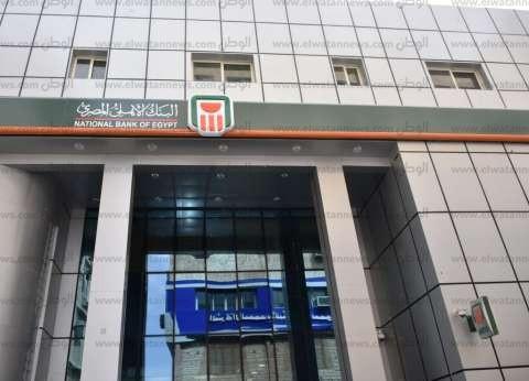 49% نمواً في قروض البنك الأهلي المصري