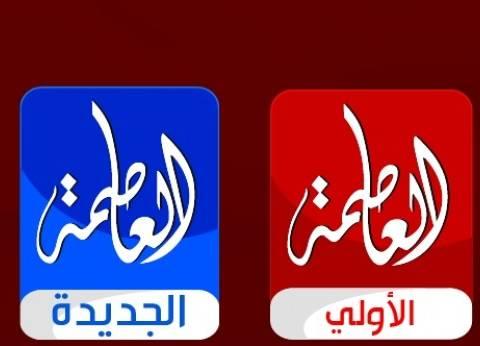 قناة العاصمة: لسنا تابعين لأي جهة داخل مصر أوخارجها