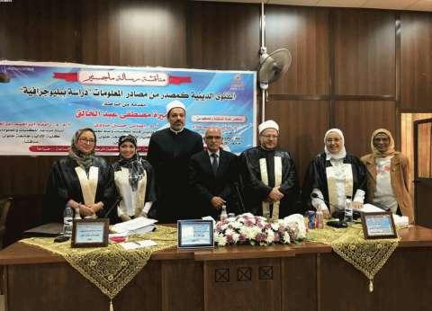 بالصور| رئيس جامعة حلوان للمفتي: للعلماء دور في إبعاد الشباب عن التشدد الديني