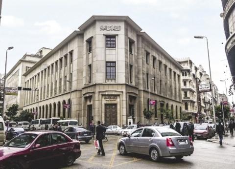قواعد البنك المركزي لتصدير واستيراد فوائض أوراق النقد الأجنبي