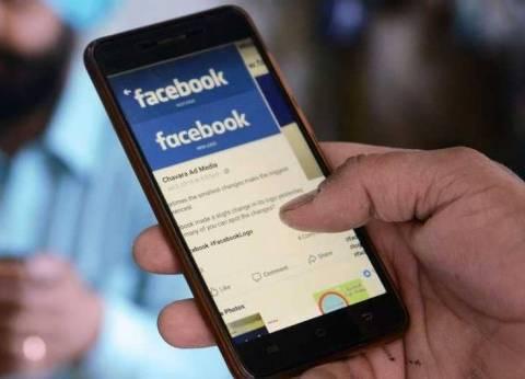 quotفيس بوكquot يعتذر للمستخدمين عن خلل إتاحة المنشورات بشكل عام