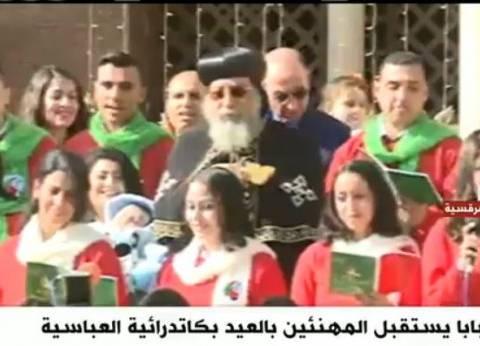بث مباشر| تواضروس يستقبل المهنئين بالعيد في كاتدرائية العباسية
