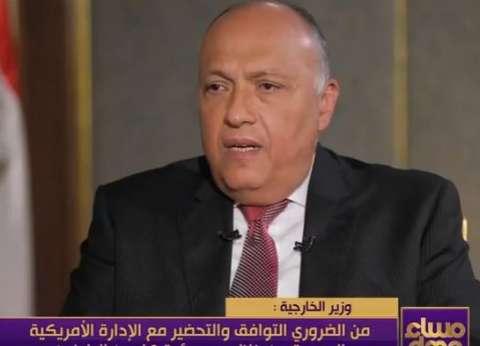سامح شكري: ترامب أشاد بجهود مصر في محاربة الإرهاب