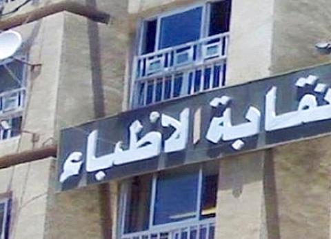 18 مارس.. quotالأطباءquot تحتفل بيوم الطبيب المصري بحضور وزيرة الصحة