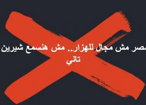 """""""مصر مش مجال للهزار"""".. حملة لمقاطعة شيرين بعد إساءتها لنهر النيل"""