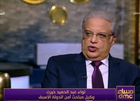 وكيل أمن الدولة السابق: مصر تعرضت لمؤامرات دولية لإسقاطها