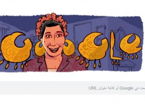 جوجل يحتفل بالذكرى الـ114 لميلاد الفنانة الراحلة ماري منيب