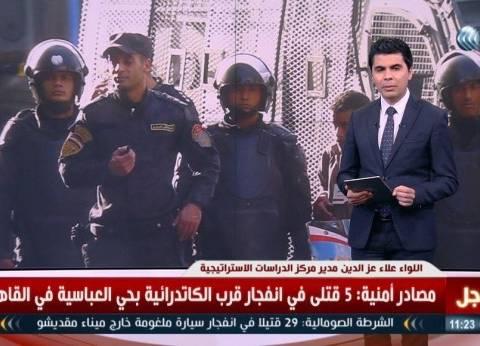 بالفيديو| خبير أمني: أمن الكاتدرائية الداخلي مقصر