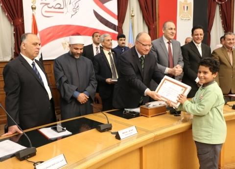 محافظ القاهرة يكرم 90 من أوائل المسابقة الدينية ويوزع مصاحف على الطلاب