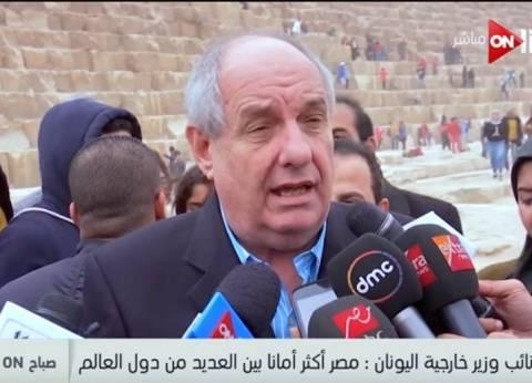 """""""الخارجية اليونانية"""": مصر أكثر أمانا بين العديد من دول العالم"""
