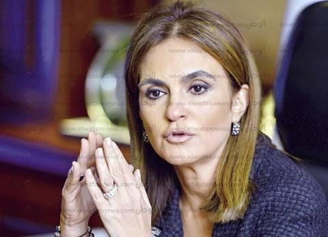 وزيرة التعاون الدولى: 257 مليون يورو مساعدات لمصر من «الاتحاد الأوروبى»