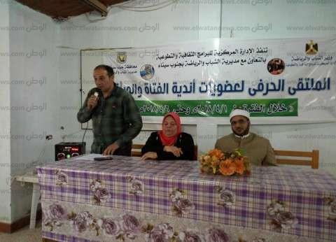 بالصور| انطلاق فعاليات الملتقى الحرفي في جنوب سيناء