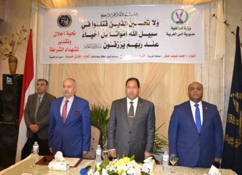بالصور| احتفالا بعيد الشرطة.. مديرية أمن الغربية تكرم أسر الشهداء