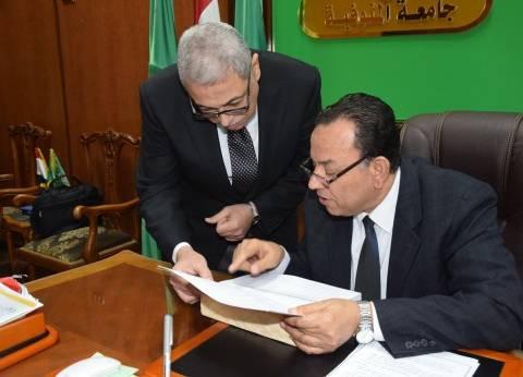 جامعة المنوفية تنتهي من إعداد موازنة 2018/2019