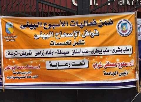 غدا.. قوافل الإصحاح البيئي بجامعة القناة تنطلق إلى قرية البياضية