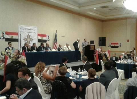 نواب البرلمان يبحثون «دعم الاقتصاد» مع الجالية المصرية بأمريكا