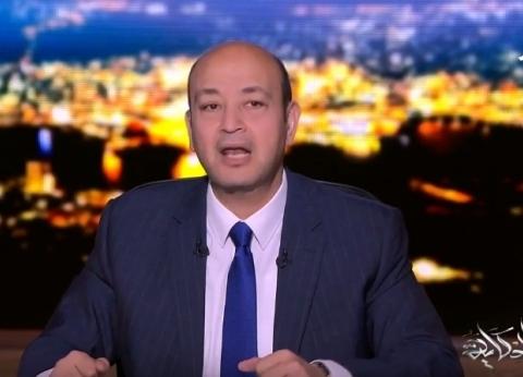 عمرو أديب: ترامب شجع حفتر لمواصلة قضائه على الإرهابيين في ليبيا