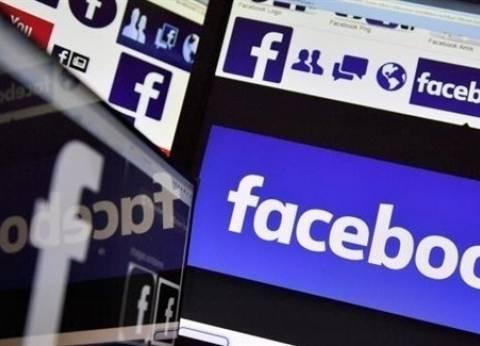 """""""فيس بوك"""" تخسر 119 مليار دولار من قيمتها في البورصة"""
