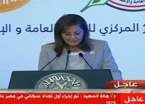 هالة السعيد: التعداد السكاني الحالي «الإلكتروني الأول في تاريخ مصر»