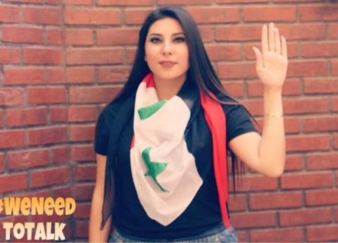 """""""رين"""" السورية تشارك في منتدى شباب العالم: سأنقل صوت بلادي للجميع"""