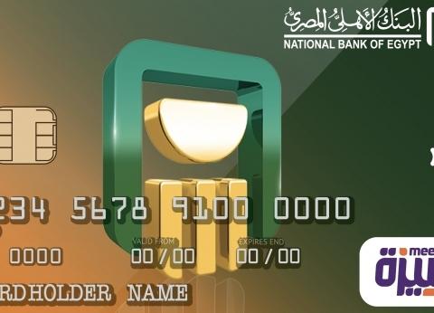 البنك الأهلي يصدر مليون بطاقةquotميزةquot لدعم منظومة الدفع الإلكتروني
