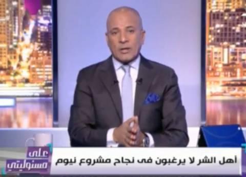 """موسى: أعداء مصر يشككون في مشروع """"نيوم"""" ولا يرغبون في نجاحه"""