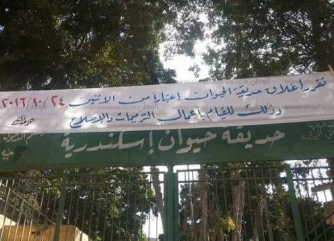 طلب إحاطة في البرلمان بسبب إهمال حديقة الحيوان بالإسكندرية