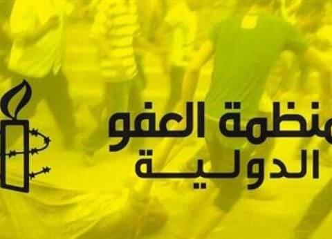"""""""العفو الدولية والإخوان"""".. تعاون مشترك لتزييف الحقائق وطمس الدلائل"""