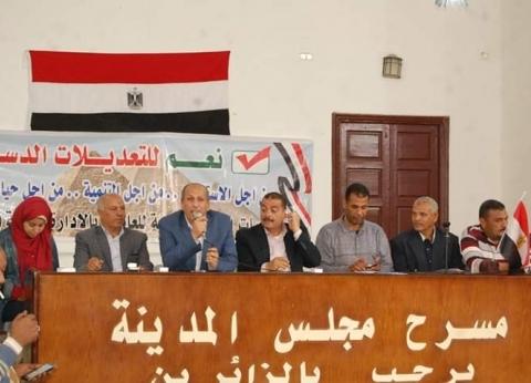 """""""زراعة الفيوم"""" تنظم مؤتمرا ومسيرة لدعم التعديلات الدستورية"""