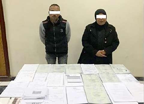 """ضبط """"عصابة ماجدة"""" لتزوير المحررات الرسمية في الإسكندرية"""