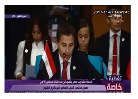 مندوب مصر في محاكاة مجلس الأمن: يجب مواجهة الإرهاب بنوايا صادقة