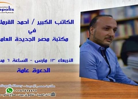 مكتبة مصر الجديدة تستضيف أحمد القرملاوي لمناقشة أعماله الأدبية
