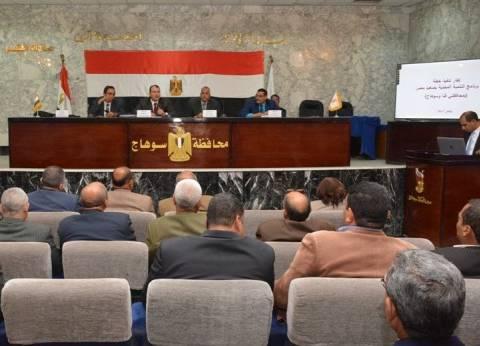 اجتماع لبحث خطة تنفيذ برنامج البنك الدولي بسوهاج