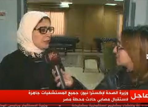 وزيرة الصحة: حالات المصابين عبارة عن كسور وحروق بينهم حالات خطيرة