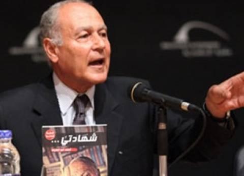 عاجل| أبوالغيط يتسلم مهام الأمين العام لجامعة الدول العربية من نبيل العربي