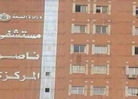 """استجابة لـ""""الوطن"""".. بدء تحويل مستشفى ناصر المركزي لـ""""عام"""" ببني سويف"""