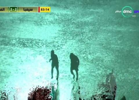 بالفيديو| السيول تضرب ملعب مباراة المصري وسيمبا وانقطاع التيار الكهربائي