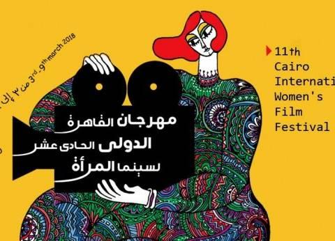 """الليلة.. عرض الفيلم الفائز بجائزة الجمهور بـ""""القاهرة لسينما المرأة"""""""