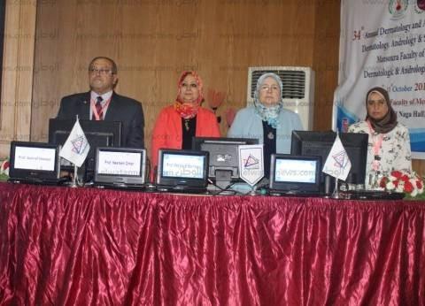 افتتاح مؤتمر «الطوارئ في حالات الجلدية والتناسلية» بـ«طب المنصورة»