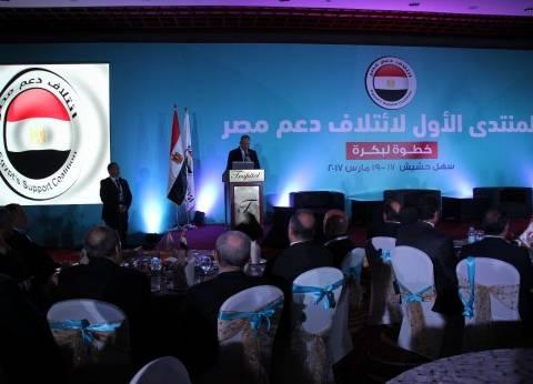 غدا.. ائتلاف دعم مصر يجتمع مع وزيري النقل والتنمية المحلية