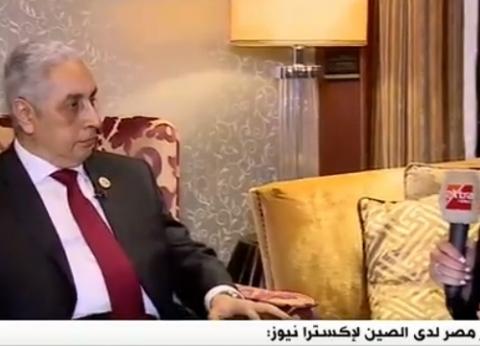 سفيرنا لدى بكين يدعو المستثمرين المصريين إلى التوجه للسوق الصينية