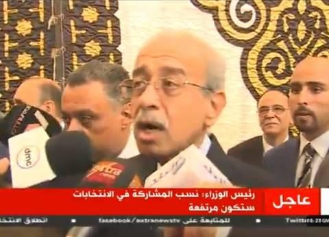 شريف إسماعيل: أتوقع إقبالا كبيرا على اللجان في الفترة المسائية
