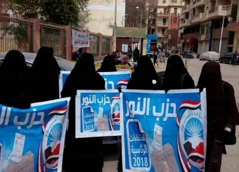 """""""النور"""" بأسيوط يواصل حشد المواطنين للمشاركة في الانتخابات"""