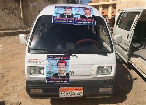بالصور| ضبط سيارة معلق عليها صور أحد المرشحين أمام إحدى لجان مطروح