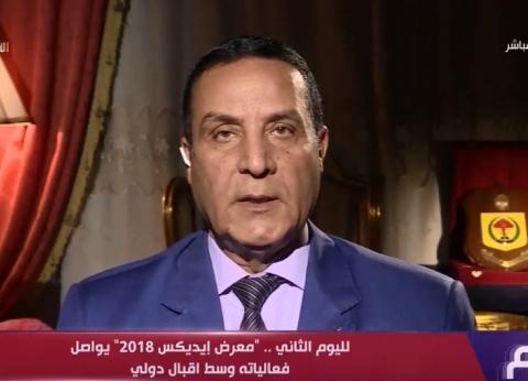 """الشهاوي: """"إيديكس 2018"""" ولد عملاقا.. ويضع مصر على الخريطة العالمية"""