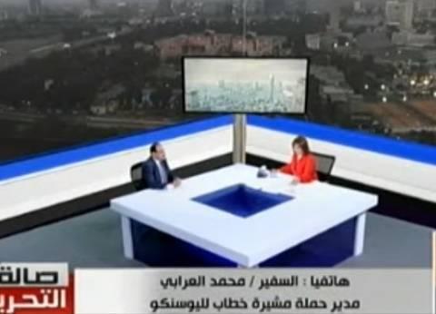 محمد العرابي: مصر قدمت مجهودا جبارا لدعم مشيرة خطاب في «يونسكو»