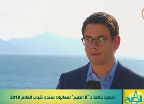 """مؤسس """"شوارع مصرية"""": انطباع المشاركين بمنتدى شباب العالم عن مصر إيجابي"""