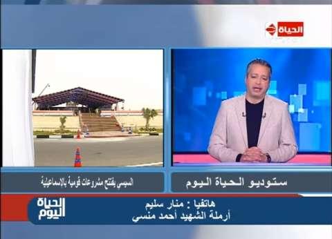 """زوجة الشهيد أحمد منسي: """"مصر مش بتنسى شهدائها"""""""
