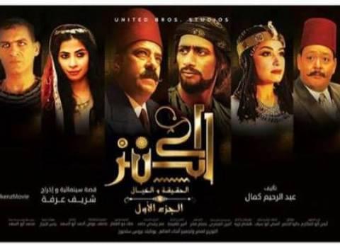 """""""الكنز"""" يحصد 6 جوائز بمهرجان جمعية الفيلم"""