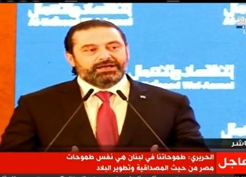 سعد الحريري: لبنان يواجه تحديات كثيرة.. والإصلاح سيكون لصالح الشعب